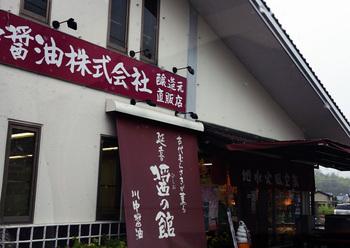 川中醤油.jpg